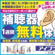 【北上店】 補聴器無料体験してみませんか?