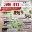 浦和区民まつり2017