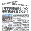 1.12米軍・自衛隊共同降下訓練抗議行動