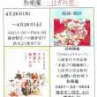 春の鎌倉 和の遊び~和楽庵で=はぎれ市=開催します