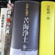 去年の記事 真田太平記 12巻 紀州九度山 1985 池波正太郎