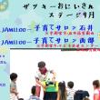 9月のザッキ~おにいさんステージ/宇都宮市