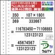 算数・分数[ツイッター問題特集189]算太数子の算数教室【2017/09/16】算数合格トラの巻