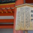 神社左0157 平安神宮 応天門