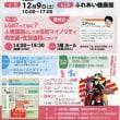 12月9日「徳島市人権フェスティバル」がLGBTで!10日は映画祭も!