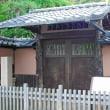 吉屋信子記念館の塀