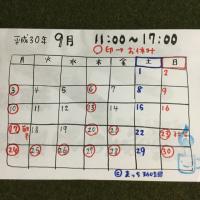 9月のカレンダー(写真)*追記あり