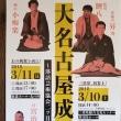 3/11 大名古屋成金~落語芸術協会二ツ目競演~
