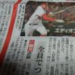 朝、新聞を開くとビックリ!「コイ12回サヨナラ」!!