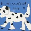 2018年新年あけましておめでとうございます!
