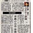 佐藤 優さんの「ウチナー評論」は、同じ印象だったのですね。以前UPしたブログをまたです!