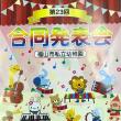 福山市私立幼稚園合同発表会