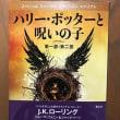 『ハリー・ポッターと呪いの子 第一部・第二部』 J・K・ローリング ジョン・ティファニー&ジャック・ソーン