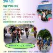 チャレンジサイクリング開催決定。 & 県選手権開催決定。 & GUSTO いいね!!