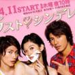 【ドラマ】『ラスト・シンデレラ』第1話~第11話 最終回