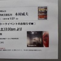 展示品解説 生誕100年 映画美術監督 木村威夫 国立映画アーカイブ