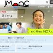 無料で学べる日本最大のオンライン大学講座JMOOC