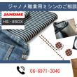 7月18日(水)ジャノメ職業用ミシンのメンテナンス