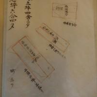 連載④・・・「地租改正事業での筆界の誕生」
