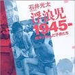 「浮浪児1945-戦争が生んだ子供たち」