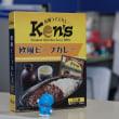 Ken's 欧風ビーフカレー