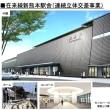 新熊本駅のデザイン