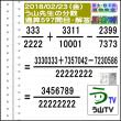 解答[う山先生の分数]【分数597問目】算数・数学天才問題[2018年2月23日]