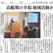 「京都新聞」にみる社会福祉関連記事-2