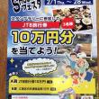 スタンプラリー 旅行券10万円分が当たる!