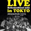 東京ライブ決定  6月に三軒茶屋にてツーデーズ