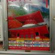 高野山1Day チケット