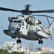 ◆厚木基地で、米軍ヘリから窓落下事故! 普天間と同じ恐怖が!!