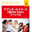 WOWOW 8月号eプログラムガイド