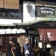北九州域 史跡&観光地巡りウォーキング(11/11)
