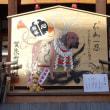 下鴨神社(賀茂御祖神社)初詣と甘酒