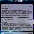 大阪北部で震度6弱の地震が...。