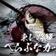 釣れづれインフォメーション 2017年9月23日(土)