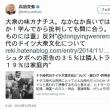 日本のネオナチがユダヤ人団体に「韓国の防弾少年団(BTS)がナチスの格好をしてまーす」と通報する皮肉。