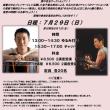 [再掲]7月29日(日)金子竜太郎 ゆるみ打法&チャッパワークショップ