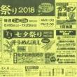 「手延べの里 遙竹庵の夏祭り2018」