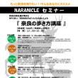 神仏分離から廃仏毀釈へ(奈良の歩き方講座)/奈良市観光センター「ナラニクル」で10月21日(日)開催!(2018 Topic)