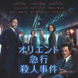映画 「 オリエント急行殺人 」
