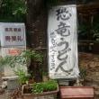 生野銀山に行ったのですが。