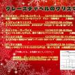 Shizuoka Grace Christmas 2016