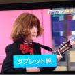土曜日はBS水前寺清子さんの番組に出演、夜はタブレット純音楽の黄金時代