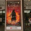 藤原歌劇団ドン・ジョバンニ&加賀城浩光さんを囲む会