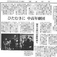 『読売新聞』2012年4月11日付号で紹介されました!