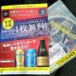 【テニスと無関係:映画】酒好+映画好人間、金曜夜ツタヤに集まれ!