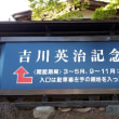 最終回で見る吉川作品 吉川英治記念館 140キロの小旅行