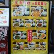 私の好きな海鮮料理店「華錦飯店」。新館では、海鮮料理を3種入れてきている。